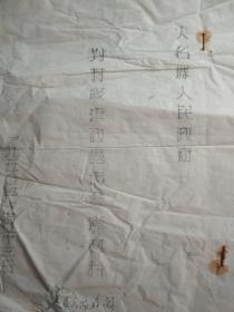 """1950年3月大名县人民政府""""对村级建政宣传参考材料"""""""