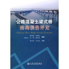 公路混凝土梁式桥结构损伤评定