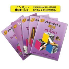 巴斯蒂安钢琴教程:二(全5册)