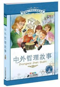 中外哲理故事 彩绘注音版 崔海飞 21世纪出版社 9787539152967