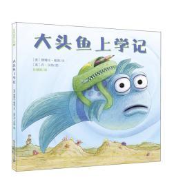 (麦克米伦) 大头鱼上学记