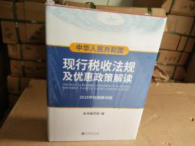 中华人民共和国现行税收法规及优惠政策解读(2018年权威解读版)精装