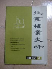 北京档案史料 1987年第4期