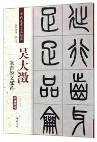 吴大澂 篆书说文部首(彩色高清 放大本)/清代篆书名家经典
