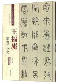 王福庵 篆书千字文(彩色高清 放大本)/清代篆书名家经典