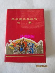 革命现代样板戏选曲——红灯记、智取威虎山、沙家浜、奇袭白虎团、海港、白毛女、红色娘子军