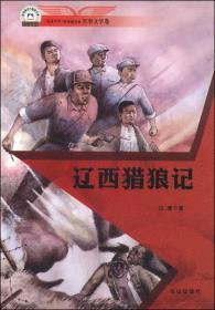 【走进军营】事事通书系 辽西猎狼记