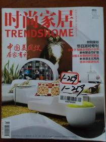 时尚家居(2015年第01期总第218期)中国美风仪居家有礼