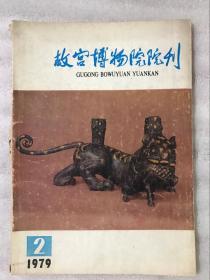故宫博物院院刊 1979年2