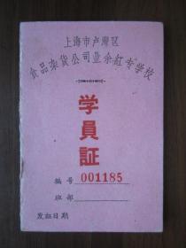 建国初期上海市卢湾区食品杂货公司业余红专学校学员证(原稻香村老掌柜曹怀康)