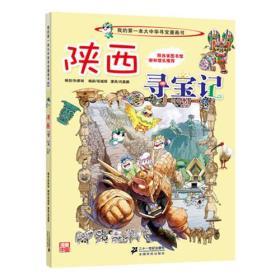 大中华寻宝系列10:陕西寻宝记