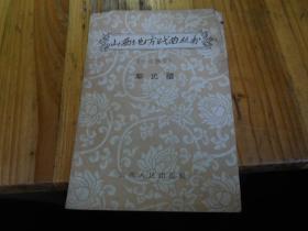 山西地方戏曲丛书{中路梆子}和氏璧{1958年1版1印64开}山西人民出版社样本书,