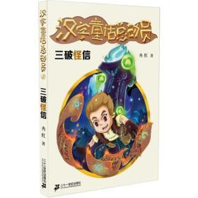 汉字童话总动员 5 三破怪信