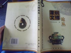 深圳文博论丛2001,2003版(两本合售)