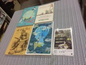 韩文原版  书3 本   [ 照片中封面有 3个小孩的书已售】 【存于溪木素年书店】