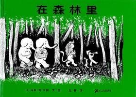 (精)蒲蒲兰绘本馆:在森林里