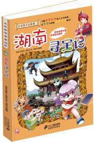 湖南寻宝记:大中华寻宝系列