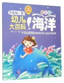 中国第一套幼儿大百科:海洋