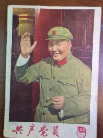 共产党员·1966年12月第19-20期合刊·文革版
