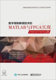 数字调制解调技术的MATLAB与FPGA实现——Altera/Verilog版