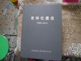 吉林化建志1989——2014【大16开精装】