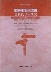 生活在高墙外:普拉托华人研究:the Chinese in prato