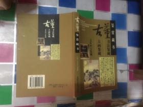 古董鉴赏藏书:古画鉴藏、书法鉴藏、文房四宝鉴藏(05年1版1印)
