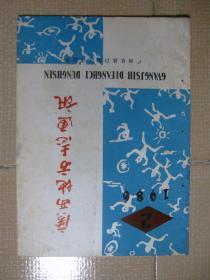 广西地方志通讯1986年第2期