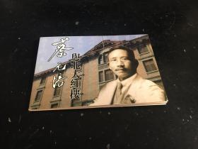 明信片:蔡元培与北大红楼(8枚)
