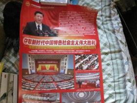 热烈庆祝中国共产党第十九次全国代表大会胜利召开.图片4张