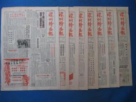 1986年深圳特区报 1986年2月1日3日4日5日6日7日8日10日报纸(单日价)