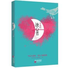 蚀心者 9787539957746 辛夷坞 江苏文艺出版社