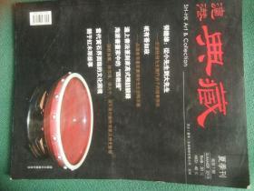 沪港典藏(2013年夏季刊)