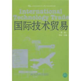 国际技术贸易(第二版)