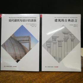现代建筑与设计的源泉  建筑的古典语言