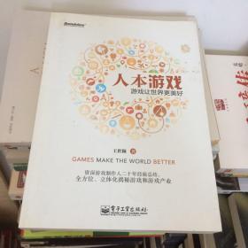 人本游戏:游戏让世界更美好