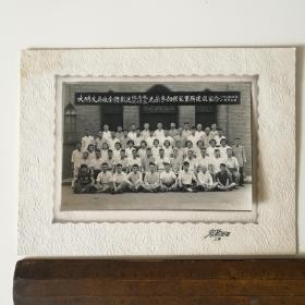 老 照片 大鹏文具厂 欢送 50年代 有底板
