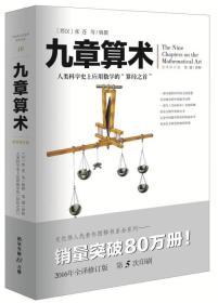 """九章算术 人类科学史上应用数学的""""算经之首"""" 与《几何原本》并列为世界两大数学体系的代表作 科普读物经典"""