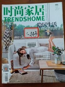 时尚家居(2016年第09期总第238期)隐居生活在有风景的房子