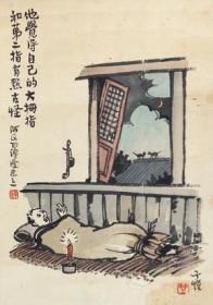 微喷书画 丰子恺 阿Q正传漫画30x43厘米