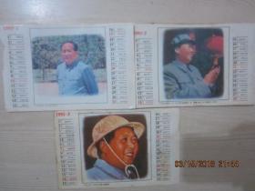 1993年日历片,6张12面全,【带有毛主席像】
