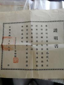 1941年北京育英中学结业证明书