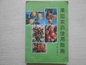 果园农药使用指南
