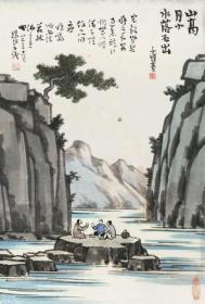 微喷书画 丰子恺 山高月小30x44厘米