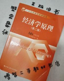 正版旧书 人大版 经济学原理 第二版 第2版 高鸿业 21世纪经济学系列教材 中国人民大学出版社9787300225357