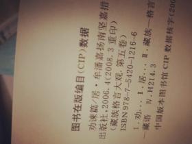 藏文【藏族格言大观5