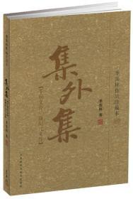 集外集:千禧文存、新纪元文存(季羡林作品珍藏本)