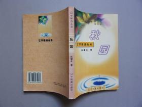 辽宁新诗丛书--秋园(祝耀武签名本,签赠本)