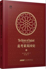 麦考莱英国史(第3卷)
