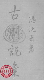 古剧说汇-1947年版-(复印本)